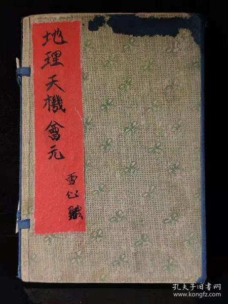 《重镌地理天机会元》清末民国时期风水书,其含雪心赋丶正篇体用括要附黑囊经。共计66页,单页尺寸20/13厘米.品相如图!