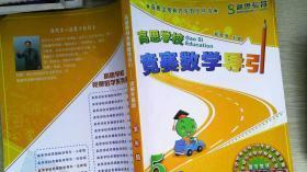 高思学校竞赛数学导引·五年级(详解升级版)
