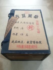 大唐阴阳书