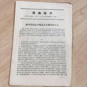 文革资料 尉凤英同志不愧是毛主席的好工人
