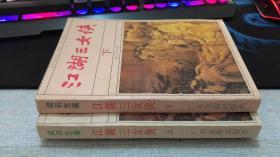 江湖三女侠(上下)<正版图书 一版一印 好品相 看图>