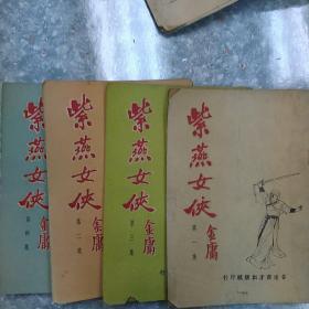 金庸 紫燕女侠 1-4全 60年代武侠小说