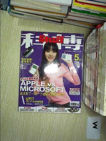 科技产品博览 2004 11