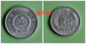 早退出流通的-第二版人民币辅币【铝分币1978 贰分】2分硬币、旧品,如图