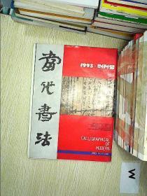 当代书法 1993 创刊号