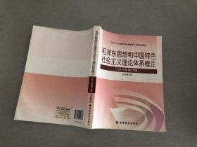 毛泽东思想和中国特色社会主义理论体系概论(2010修订版)··