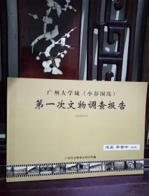 广州大学城(小谷围岛)-第1次文物调查报告(封面上有送呈市领导审阅批示的帖纸)八开大册,铜版纸精美印刷