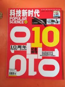 科技新时代10周年纪念特刊