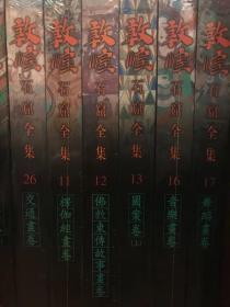 敦煌石窟全集 全26卷【商务印书馆 一版一印】