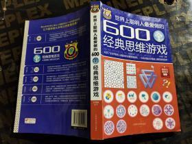 世界上聪明人最爱做的600个经典思维游戏