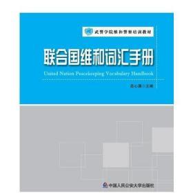 *联合国维和词汇手册(武警学院维和警察培训教材)