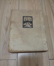 简爱(1949年五版)勃朗特 著 李霁野 译