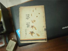 落叶 (新文学精品民国16年二版)