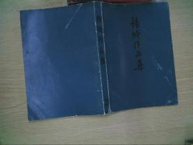 杨绛作品集2