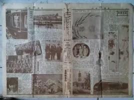民国25年4开报纸,《北辰画报》年代久远品相看图