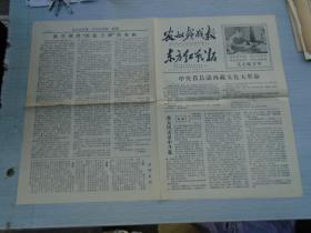 农奴戟战报;东方红战报   1张 1967年10月26日 本期四版全 ,文革小报 老报纸 包真。尺寸:54*39厘米 详见书影
