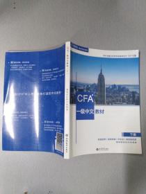 CFA一级中文教材下册