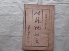 音注苏明允 苏子由 文(一册全)