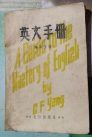 英文手册,民国文化供应社版。