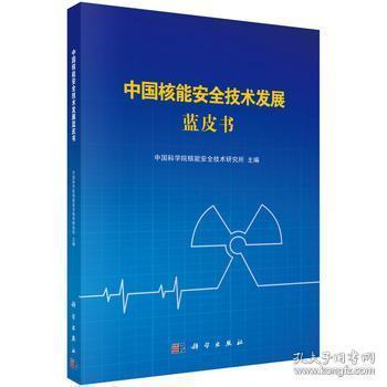 中国核能安全技术发展蓝皮书
