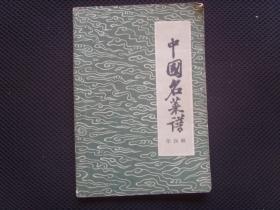 中国名菜谱(第四辑)【59年1版1印】