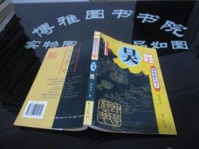 中华姓氏通史 吴姓 插图本  货号18-4  实物图