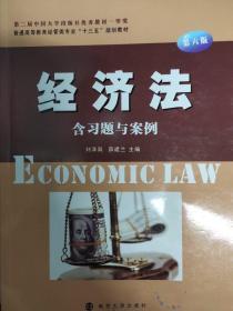 《经济法》第六版(含习题与案例)