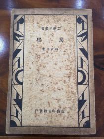 """民国二十四年工学小丛书《房屋》名家""""夏宗辉""""签名本"""