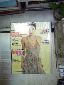COSMOPOLITAN 中文版  2006  258 '