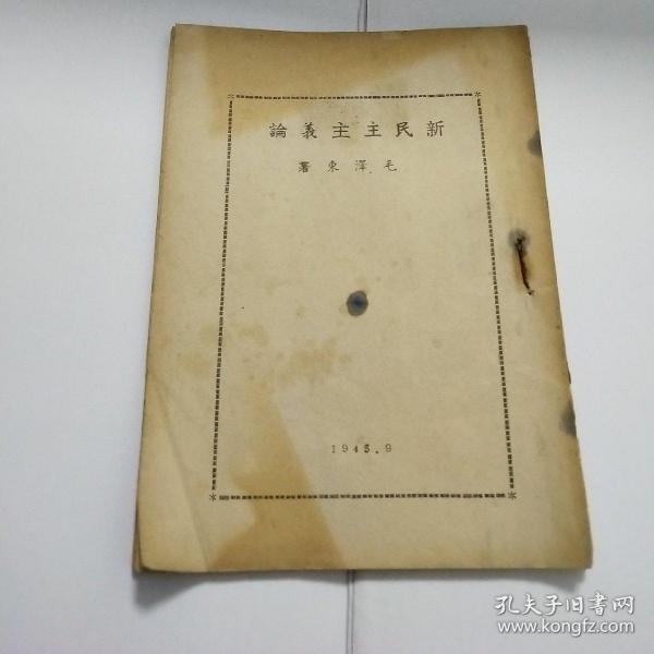 新民主主义论毛泽东1945.9