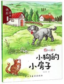 库存书 小狗的小房子