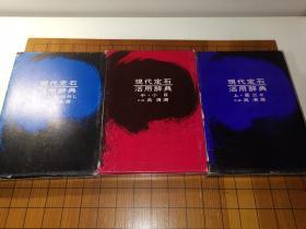 【日本原版围棋书】现代定式活用辞典  全3册