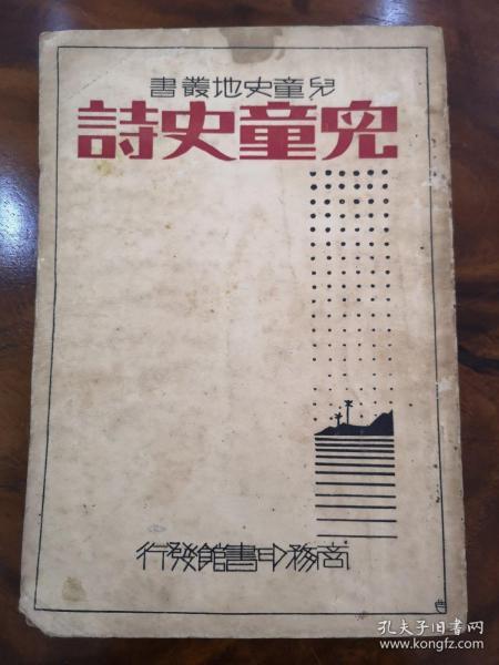 民国孤本 儿童史地丛书 《儿童史诗》上册