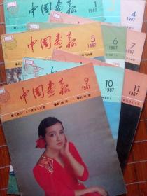 中国画报日文版1987年
