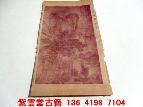 故宫收藏,明;唐伯虎;山水] #4805