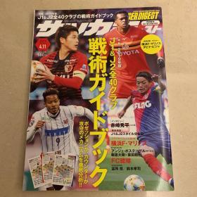 日本足球杂志《足球文摘》2009年J1、J2联赛40支球队阵型
