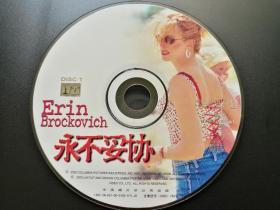 【电影】永不妥协 2VCD(裸碟)