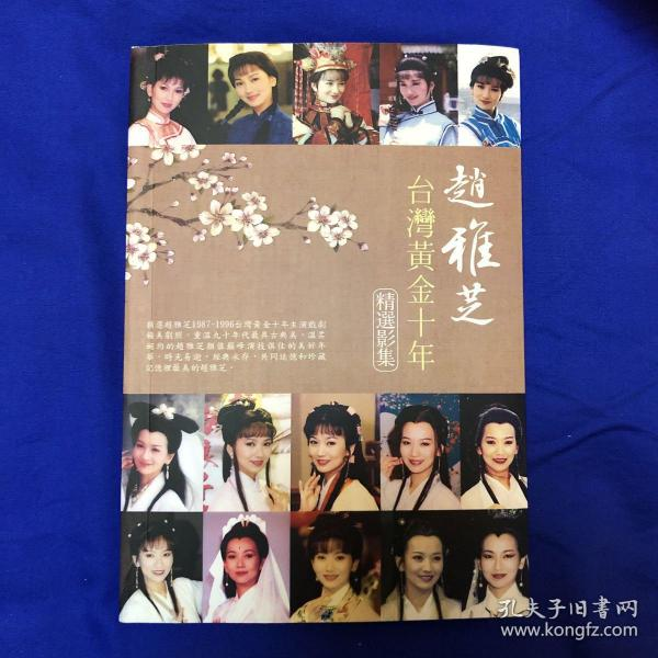 赵雅芝台湾黄金十年 影集收藏