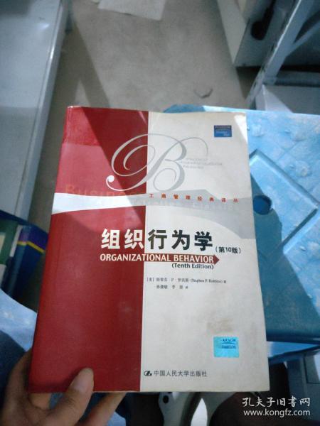 组织行为学(第10版)