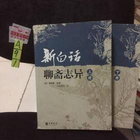 新白话聊斋志异(高低册)
