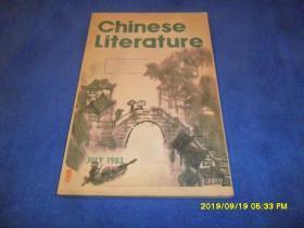 中国文学(1983年第7期)