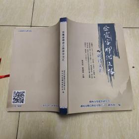 徐霞客郴游之路研讨文汇