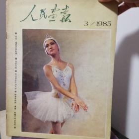 人民画报1985年