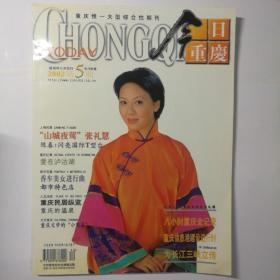 今日重庆2002第5期【 正版全新 全铜版纸彩印 】