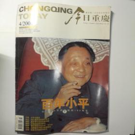 今日重庆2004第4期《百年小平》【 正版全新 全铜版纸彩印 】