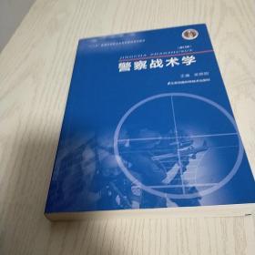 警察战术学(修订版) 犯罪心理画像实证研究    2本合售九品 120元h04