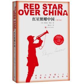 红星照耀中国(又译《西行漫记》)(畅销900万册 青少版 人民文学出版社)