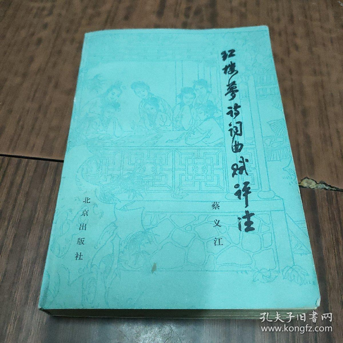 红楼梦诗词曲赋评注(6-2)