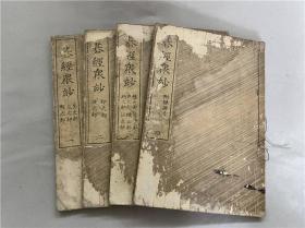 和刻《棋经众妙》四册全,日本围棋技巧生死图等。文化壬申年出版