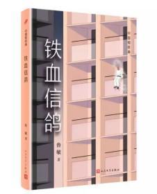 【签名本】中国短经典:铁血信鸽(鲁敏《奔月》后的全新短篇小说)